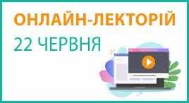 Онлайн-лекторій 22 червня 2021 року