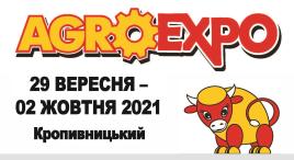 """Виставка """"AGROEXPO-2021"""""""