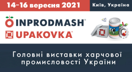 "Виставка ""Inprodmash & Upakovka 2021"""