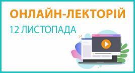 Онлайн-лекторій 12 листопада 2021 року
