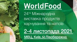 "Виставка ""WorldFood Ukraine"""